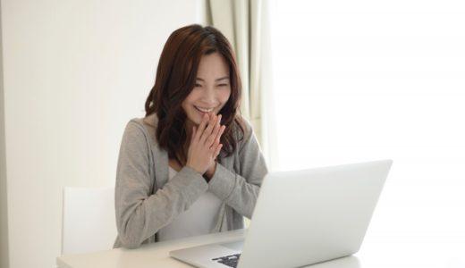 ブログを始めてたった2週間でアフィリエイト初報酬!の成果報告を頂きました^^